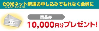 商品券10,000円プレゼント