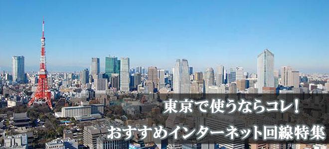 東京でおすすめのネット回線
