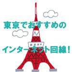 東京でおすすめのインターネット