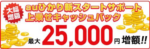 25,000円上乗せキャッシュバック!