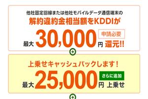 NNコミュニケーションズでは上乗せキャッシュバック25,000円を受け取れる