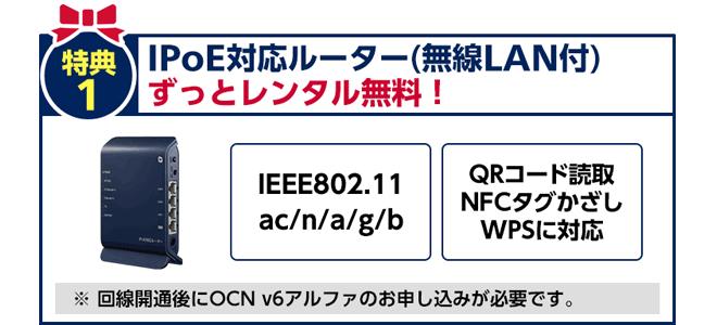 OCN for ドコモ光はIPoE対応Wi-Fiルーターが無料レンタルできる