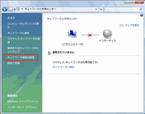 「ネットワーク接続の管理」をクリック