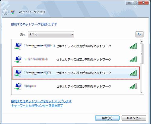 SSIDの一覧からWi-FiルーターのSSIDをダブルクリック