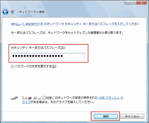 「セキュリティキーまたはパスフレーズ」にWi-Fiルーターのパスワードを入力して「接続」をクリック