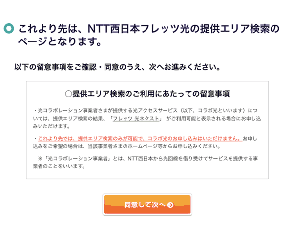 NTT西日本光コラボ・フレッツ光エリア検索1