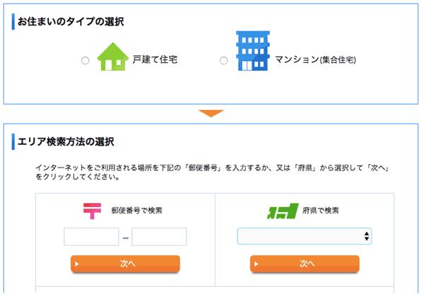 NTT西日本光コラボ・フレッツ光エリア検索2