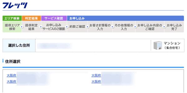 NTT西日本光コラボ・フレッツ光エリア検索3
