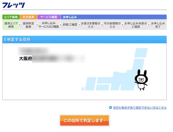 NTT西日本光コラボ・フレッツ光エリア検索4