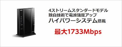 Wifi-ルーター wg2600hs
