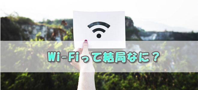 Wi-Fiについて