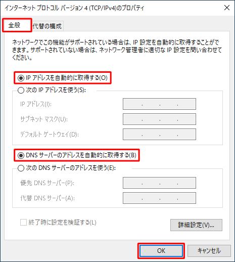 IPアドレスとDNSサーバーを自動取得にする