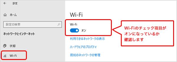 画面左側のメニューから「Wi-Fi」を選択してWi-Fiを「オン」にする