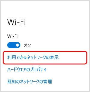 「利用できるネットワークの表示」をクリック