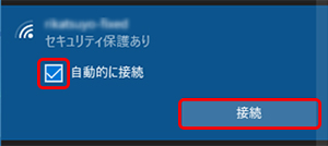 SSIDに間違いがないか確認して「接続」をクリック