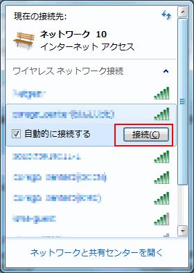 SSIDの一覧からWi-FiルーターのSSIDを選び「接続」をクリック