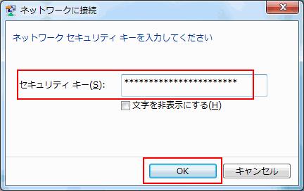 「セキュリティキー」にWi-Fiルーターのパスワードを入力して「OK」をクリック