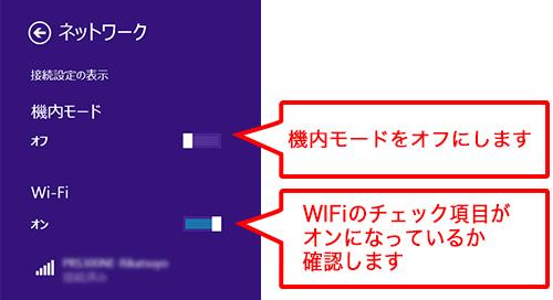 機内モードをOFF、Wi-Fiをオンに設定する