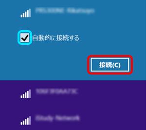 Wi-FiルーターのSSIDを選択して「接続」をクリック