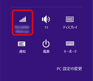 設定メニューのネットワークアイコンの下にSSIDが表示されれば接続完了