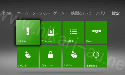 Xbox360の固定IP設定1