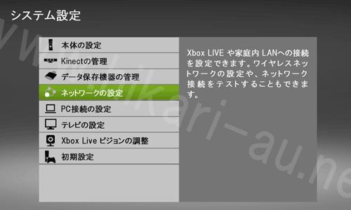 Xbox360の固定IP設定2