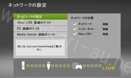 Xbox360の固定IP設定4