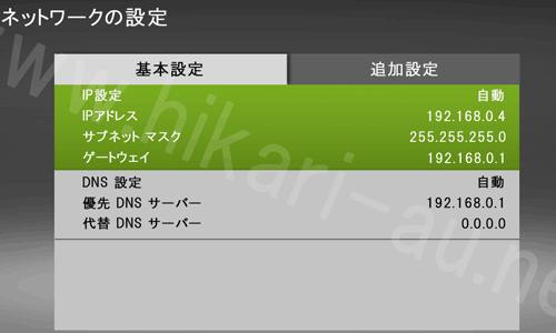 Xbox360の固定IP設定5
