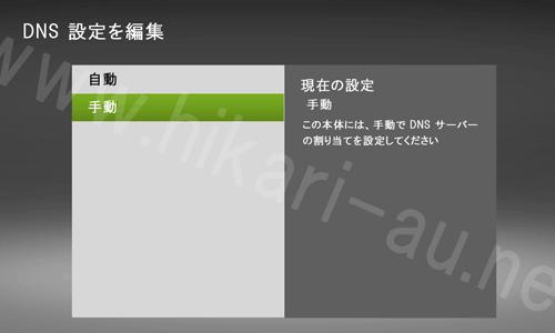 Xbox360の固定IP設定7