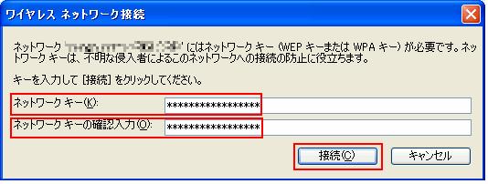 「ネットワークキー」にWi-Fiルーターのパスワードを入力して「接続」をクリック