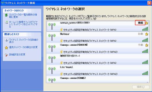 ワイヤレスネットワークの選択画面で接続表示になっていれば接続完了