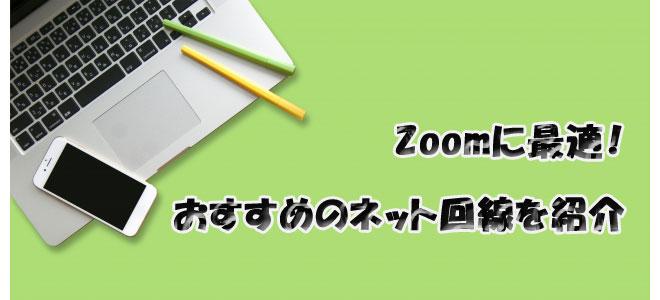 Zoomにおすすめのネット回線